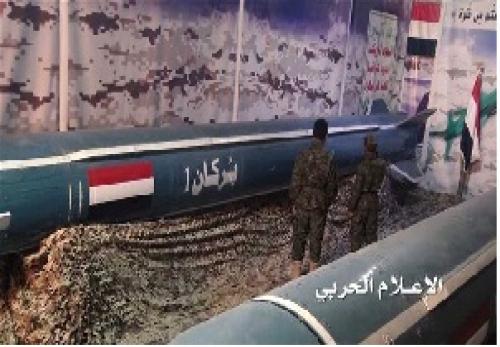 Yemen, ballistic, missile, airbase, Houthi, Ansarullah, Riyadh