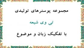 """مجموعه پوسترهای تولیدی """"تی وی شیعه"""" در قالب فایلهای PDF"""