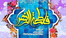 SAYYIDAT FATIMA (S.A) NDANI YA SAHIH BUKHARI NA MUSLIM Sehemu ya 4
