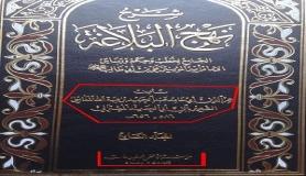 नहजुल बलाग़ा का परिचय इब्ने अबिल हदीद मोतज़ली की दृष्टि से (2)