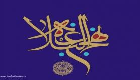 नहजुल बलाग़ा का परिचय इब्ने अबिल हदीद मोतज़ली की दृष्टि से (1)