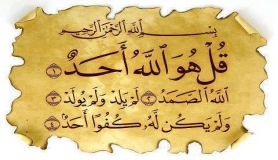L'unicité d'Allah d'après la vision chiisme  (II)