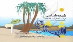 शिया कुरान और हदीस की दृष्टि से