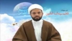 دحضرت زهرا سلام الله علیها مناجات (وړومبنې حصه)