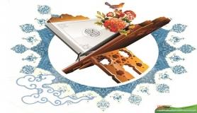 Upotoshwaji wa Qur'an Sehemu ya pili