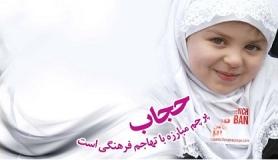 Falsafa ya Hijabu Sehemu ya nne.