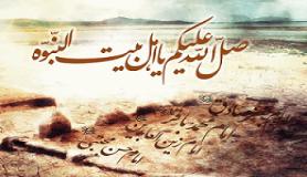ویژه نامه شناخت معرفت نورانی امام زمان عجل الله تعالی فرجه الشریف در شرح زیارت جامعه کبیره