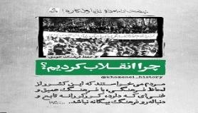 اهداف و شعارهای انقلاب اسلامی  (1)
