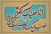হজরত ফাতেমা (আঃ) এর মর্যাদা