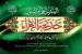 L'aperçu historique de la vie d'Hazrat Khadîdja (pslf)