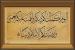 ริวายะฮฺทั้งสุนนีและชีอะฮฺได้กล่าวว่า الْيَوْمَ أَكْمَلْتُ لَكُمْ دِينَكُمْ ได้ถูกประทานลงมาภายหลังจากที่ได้แต่งตั้งท่านอิมามอะลี(อ.)ให้เป็นตัวแทนของท่านศาสดา และดำรงตำแหน่งอิมามเป็นที่เรียบร้อยแล้ว ณ ฆ่อดีรฺคุม