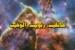 La divinité de l'imam Ali (pslf), d'après le langage des goualâtes (I)