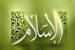 معرفی کتب درباره اسلام