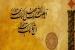फ़ातेमा ज़हरा (स) पर ईश्वर की अनुकंपाएं अहले सुन्नत की किताबों से