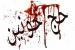 بازنگری جنایات آل سعود در حج خونین