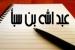 अब्दुल्लाह बिन सबा कौन था ?