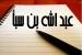 عبدالله بن سبا (لومړۍ برخه)
