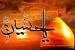 recommendation, Hanafiyah, Beneficent, Grandfather, Religion, oppressive