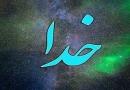 ڈاؤنلوڈ اورمعرفی کتاب تسمیۃ القرآن مصنف،  شیخ الاسلام ڈاکٹر محمد طاہرالقادری القرآن و علوم القرآن،زمره،
