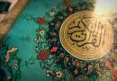 ڈاؤنلوڈاورمعرفی کتاب،خواتین کاقرآنی کردار،مولف، مرضیه علوی ،ناشر اسلامی تھاٹ ایران قم