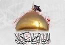 د امام حسین علیه السلام سیرت (څلورمه حصه)