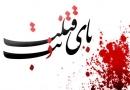 به کدامین گناه کشته شدند؟