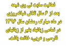 پایان کار جمعی تی وی شیعه دات کام در تمامی زبانها بغیر فارسی و عربی