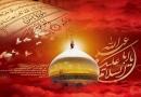 د حضرت امام حسین علیه السلام  پاڅون د قرآن په اساس(لومړۍ حصه)