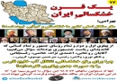 مناظره علی بهرامی نیکو و حسن روحانی بر سر خشکسالی