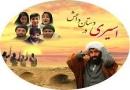 فیلم اسیری در دستان داعش