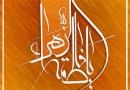 جایگاه حضرت زهرا(س) در مباهله