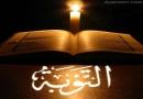 ڈاؤنلوڈاورمعرفی کتاب، جرم، توبہ اور اصلاح احوال،مصنف شیخ الاسلام ڈاکٹرمحمدطاهرالقادری،ناشر منہاج القرآن پبلیکیشنز لاهور
