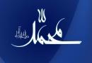 ڈاؤنلوڈاورمعرفی کتاب،المنہاج السوی من الحدیث النبوی،مصنف شیخ الاسلام ڈاکٹرمحمدطاهرالقادری،ناشر منہاج القرآن پبلیکیشنز لاهور