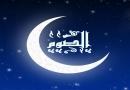 ڈاؤنلوڈاورمعرفی کتاب،فلسفہ صوم،مصنف شیخ الاسلام ڈاکٹرمحمدطاهرالقادری،ناشر منہاج القرآن پبلیکیشنز لاهور