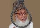 بنگلا دیش میں مطیع الرحمان کی سزائے موت برقرار رکھنے کے خلاف مظاہرے