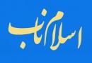 تفکر سیاسی اسلام ناب 5 :در آن چه بر مدیر و مسئول لازم است.