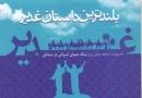 بلندترين داستان غدير / داستن غدیر خم از زبان حذیفه