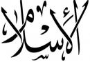 ڈاؤنلوڈاورمعرفی کتاب، سلسلہ تعلیمات اسلام 7 حج اور عمرہ،مصنف شیخ الاسلام ڈاکٹرمحمدطاهرالقادری،ناشر منہاج القرآن پبلیکیشنز لاهور