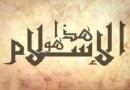 ڈاؤنلوڈاورمعرفی کتاب،سلسلہ تعلیمات اسلام ،8 زکوٰۃ اور صدقات مصنف شیخ الاسلام ڈاکٹرمحمدطاهرالقادری،ناشر منہاج القرآن پبلیکیشنز لاهور