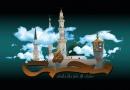 ڈاؤنلوڈاورمعرفی کتاب،جمیع خلق پر حضور نبی اکرم (ص) کی رحمت و شفقت،مصنف شیخ الاسلام ڈاکٹرمحمدطاهرالقادری،ناشر منہاج القرآن پبلیکیشنز لاهور