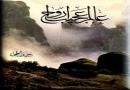 ڈاؤنلوڈاورمعرفی کتاب،عالم ارواح کا میثاق اور عظمت مصطفیٰ ،مصنف شیخ الاسلام ڈاکٹرمحمدطاهرالقادری،ناشر منہاج القرآن پبلیکیشنز لاهور
