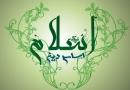 ڈاؤنلوڈاورمعرفی کتاب، اسلام میں انسانی حقوق،مصنف شیخ الاسلام ڈاکٹرمحمدطاهرالقادری،ناشر منہاج القرآن پبلیکیشنز لاهور