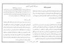 ختم مجرب سوره واقعه برای گرفتن حاجت از دوشنبه اول ماه محرم دوازدهم ماه مهر1395