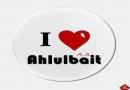 Ceton Ahlul Baiti (as)