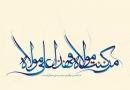 ग़दीर इस्लामी एकता का आधार