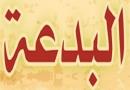 ڈاؤنلوڈاورمعرفی کتاب،کتاب البدعۃ،مصنف شیخ الاسلام ڈاکٹرمحمدطاهرالقادری،ناشر منہاج القرآن پبلیکیشنز لاهور