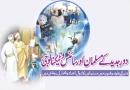 ڈاؤنلوڈ اورمعرفی کتاب اسلام اور جدید سائنس مصنف،شیخ الاسلام ڈاکٹرمحمدطاهرالقادری ،ناشر منہاج القرآن پبلیکیشنز لاهور