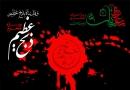 ڈاؤنلوڈ اورمعرفی کتاب   ذبح عظیم (ذبح اسماعیل سے ذبح حسین تک)مصنف،شیخ الاسلام ڈاکٹرمحمدطاهرالقادری ،ناشر منہاج القرآن پبلیکیشنز لاهور