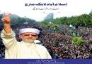 ڈاؤنلوڈ اورمعرفی کتاب   اسلام آباد لانگ مارچ مصنف،شیخ الاسلام ڈاکٹرمحمدطاهرالقادری ،ناشر منہاج القرآن پبلیکیشنز لاهور