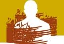 ڈاؤنلوڈ اورمعرفی کتاب  ، مذہبی و غیر مذہبی علوم کے اصلاح طلب پہلومصنف،شیخ الاسلام ڈاکٹرمحمدطاهرالقادری ،ناشر منہاج القرآن